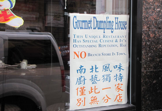 Gourmet Dumpling House in Chinatown